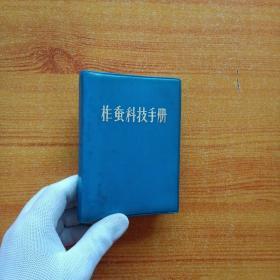 柞蚕科技手册  64开【内页干净】
