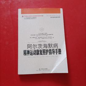 阿尔茨海默病精神运动康复照护指导手册 中国社会福利与养老服务协会养老服务指导丛书