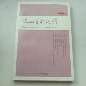 文史资料选辑(第170辑)