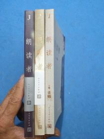 朗读者【全3册】