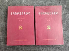 中共拉萨党史大事记(2001—2012)第一、二卷【2本合售】