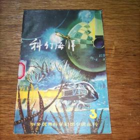 科幻海洋 3(馆藏实物图)
