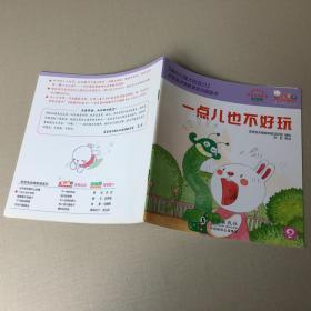 【做内心强大的自己】歪歪兔逆商教育系列图画书:一点也不好玩(主题:如何面对欺负)