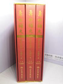 寿世补元 延年百岁 第二版 上中下【全3册和售 有外盒套】
