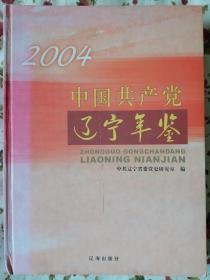 中国共产党辽宁年鉴.2004