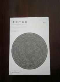 奈文研论丛