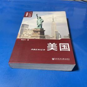 列国志(新版):美国