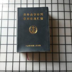 外商事审判常用法规汇编