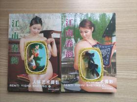 人体艺术摄影:江南春韵【上下全二册】