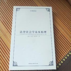 西方学术经典译丛---法律社会学基本原理(全新译本)