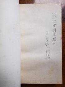 不妄不欺斋藏品:王愿坚签名《普通劳动者》, 签赠著名作家徐怀中。内《七根火柴》《三人行》等名篇曾收入中小学语文课本