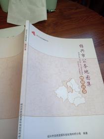 绍兴市公务地图集(柯桥区卷)