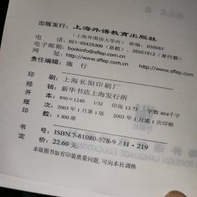 英汉语比较导论