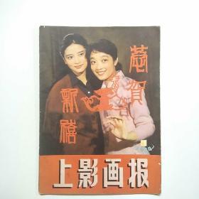 上影画报1984/1