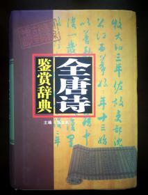 《全唐诗》鉴赏词典