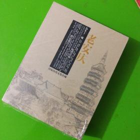 皖省首府:老安庆, 襟山带江:老安庆2(图文版)函套装共两册合售(全新未拆)