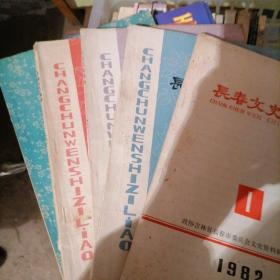 长春文史资料李1982年1.2.3.6.9五本