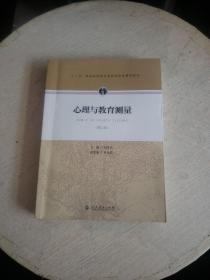 心理与教育测量(第三版)书内有划线字迹!~