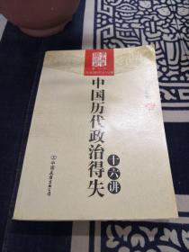 中国历代政治得失十六讲