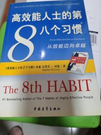 高效能人士的第八个习惯:从效能迈向卓越