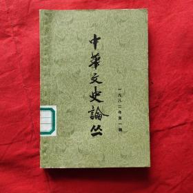 中华文史论丛 1982年 第一辑