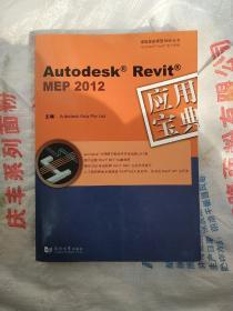 Autodesk Revit MEP 2012:应用宝典