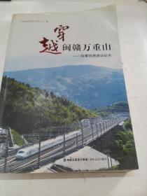 穿越闽赣万重山 : 向莆铁路建设纪实