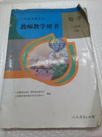 义务教育教科书教师教学用书. 数学. 二年级. 下册
