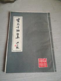 宝光寺楹联集