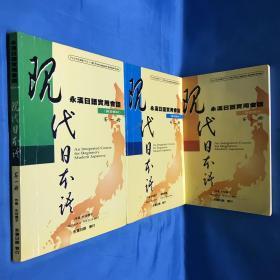 现代日本语(1.2.3册)永汉日语实用会话(指定教材)
