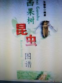 陕西果树昆虫图谱