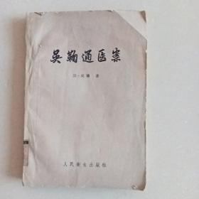 吴鞠通医案(1960年1印)