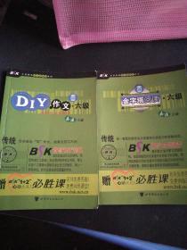 DIY作文·六级十金字塔阅读.六级(2册合售)