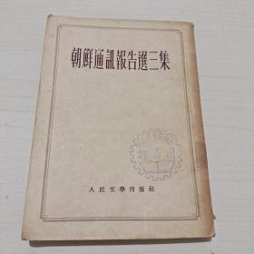 朝鲜通讯报告选三集