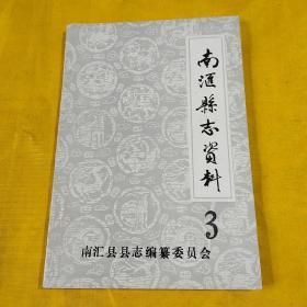 南汇县志资料(3)