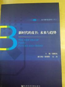 新时代的皮书:未来与趋势 主编谢曙光副主编蔡继辉吴丹 著 无 编 无 译