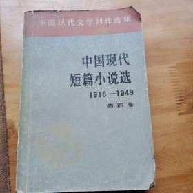 中国现代短篇小说选1918—1949