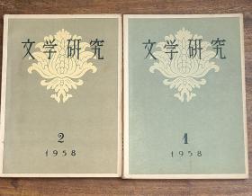 文学研究(1、2)季刊