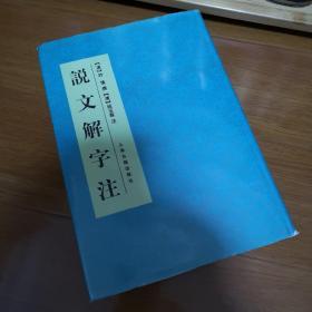 说文解字注 上海古籍出版社