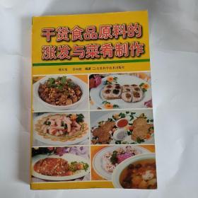干货食品原料的涨发与菜肴制作