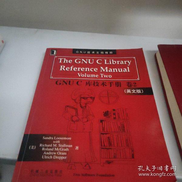 GNU C库技术手册:英文版(1、2卷)