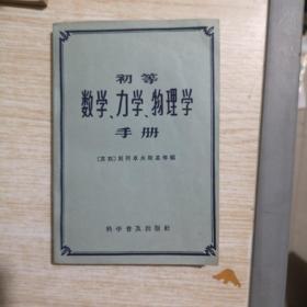 初等数学 力学 物理学 手册 有水印字迹