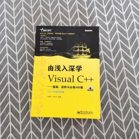 由浅入深学Visual C++:基础、进阶与必做300题
