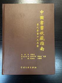 当代书画十大名家 中国书画收藏指南