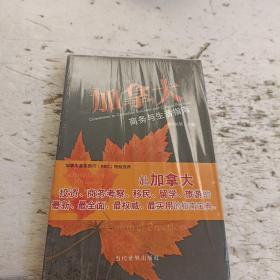 加拿大商务与生活指南