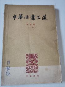 中华活页文选 合订本(一)(1一20)