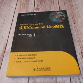 实用Common Lisp编程(一版一印)