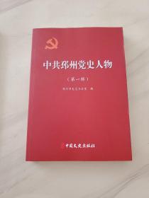 中共邳州党史人物 第一辑