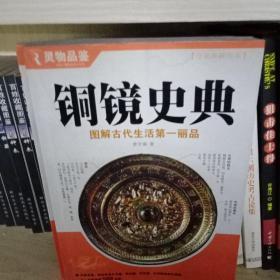 铜镜史典:图解古代生活第一丽品(全彩典藏图本)