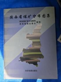 陕西省煤矿分布图集